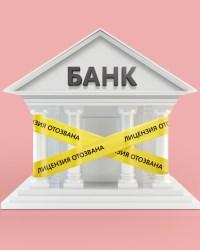 35 банков обанкротятся в 2021 году