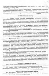 Договор между физ лицами на строительные работы