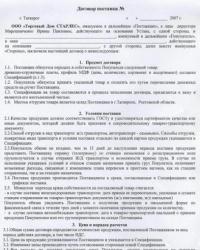 договор поставки оборудование образец