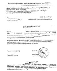 При регистрации ооо копия гарантийного письма регистрация кассового аппарата в налоговой для ип