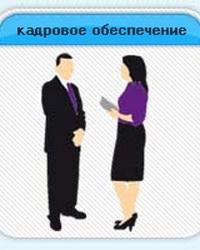 Кадровое обеспечение предпринимательских организаций
