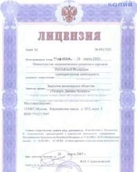Лицензированный договор