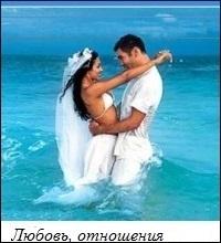 Любовь, отношения