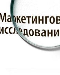 Маркетинговые исследования