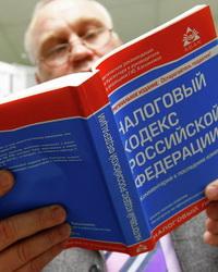 Налоговая политика и налоговая система российской федерации