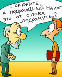 Общая характеристика и развитие налоговой системы российской федерации, ее структура и основные принципы построения