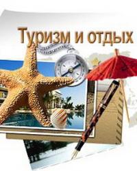 Организационно-правовые основы работы туристского предприятия