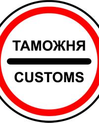 Правовой статус таможенного декларанта и таможенного брокера