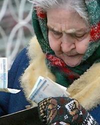Трудовые пенсии