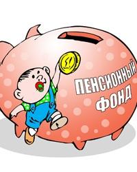 Внебюджетные фонды
