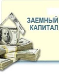 Заемный капитал