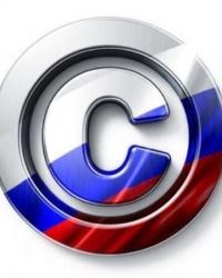 Авторское право 2018