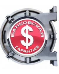 Банковская гарантия