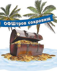 Банковские и страховые офшорные центры