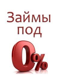 Беспроцентный займ 2020