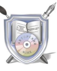 Безопасность и охрана интеллектуальной собственности