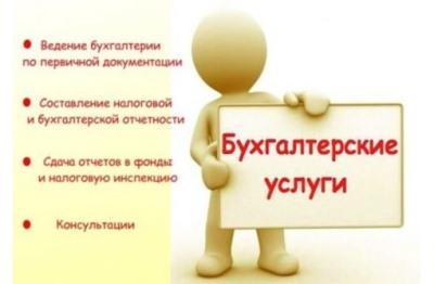 Бизнес на бухгалтерских услугах