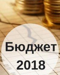 Бюджетный счет 2018