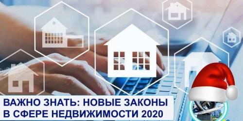 Что в 2020 году изменилось при продаже имущества