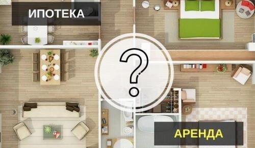 Что выбрать в 2020 году: ипотеку или аренду квартиры