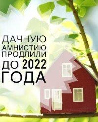 Дачная амнистия 2020