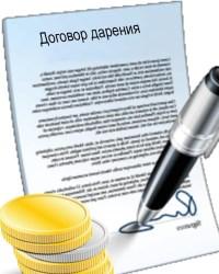 Договор дарения в 2020-2021 году