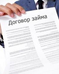 Договор займа между юридическим и учредителем