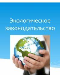 Экологическое законодательство 2020