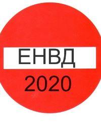 ЕНВД 2020