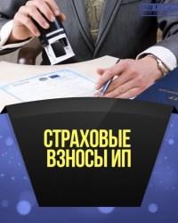 Фиксированные взносы ИП в 2021 году: КБК, сроки, расчет