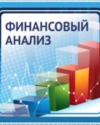 Финансовый анализ 2017