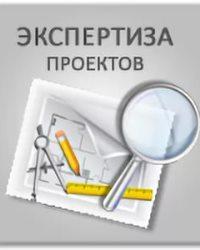 Государственная экспертиза