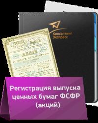 Государственная регистрация выпуска ценных бумаг