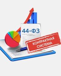 Государственные закупки 2019