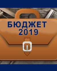 Государственный бюджет 2019