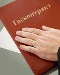 Государственный контракт 2018