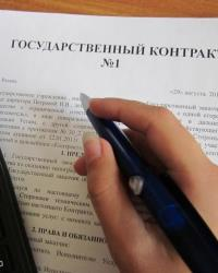 Государственный контракт