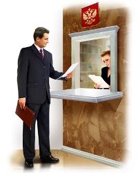 Государственный учет