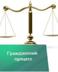 Гражданский процесс 2018