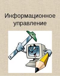 Информационное управление