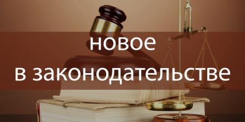 Изменения в законодательстве с апреля 2020 года