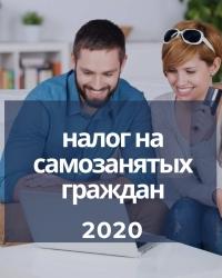 Как вернут налоги самозанятым в 2020 году