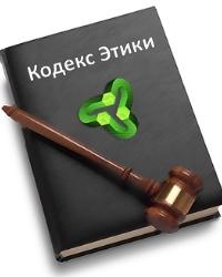 Кодекс этики