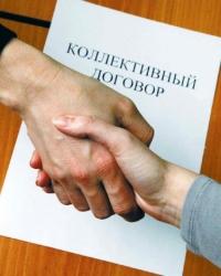 Коллективный договор в 2020-2021 году