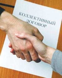Коллективное соглашение