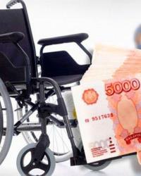 Компенсации инвалидам 2020