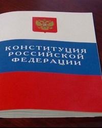 Конституционные обязанности человека и гражданина в России