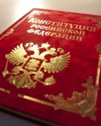 Конституционный строй