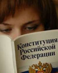 Конституция и современная российская наука конституционного права