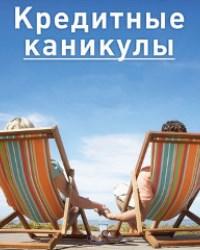 Кредитные каникулы 2020